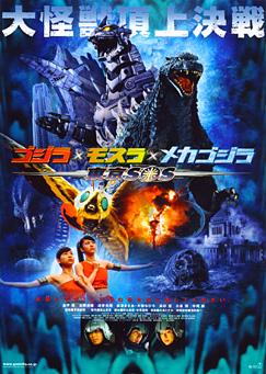 Godzilla Mothra Mechagodzilla: Tokyo SOS