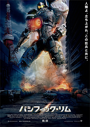 Pacific Rim (Japanese Poster)