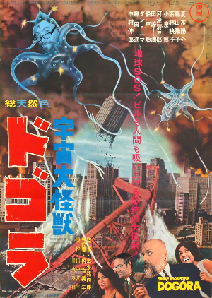 The Kaijucast crew take on the Atmospheric Space Invader, Dogora!