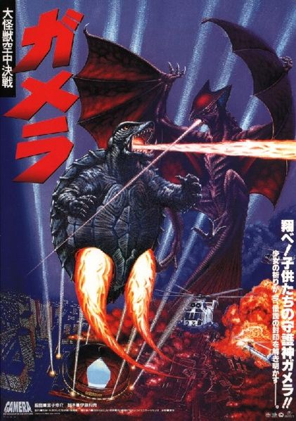 gamera-guardian-of-the-universe1