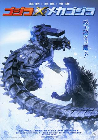Godzilla x Mechagodzilla (2002)