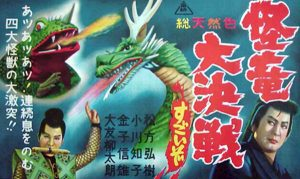 In this episode, the crew (not pictured) dive into the Magic Serpent (pictured) by Toei!