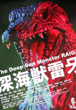 October's Dakaiju Discussion film, Deep Sea Monster Raiga (2009) by Shinpei Hayashiya.