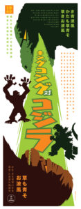 King Kong vs Godzilla 1962 by Tom Whalen (strongstuff.net)