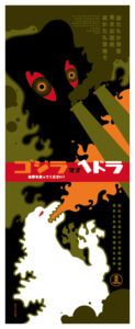 Godzilla vs Hedorah 1971 by Tom Whalen (strongstuff.net)